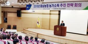 충남농협, 농가소득 추진 전략회의