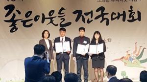 태안군 사회복지협의회, 보건복지부장관상 수상