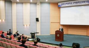 청주대서 충북지역대학교 산학협력단장협의회 개최