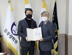충북보과대, 그린캠퍼스 조성 '환경부장관상'