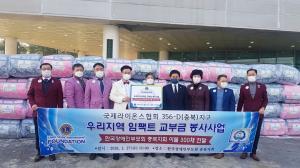 국제라이온스협회 충북지구, 겨울이불 300채 기부