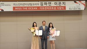 2021미스인터콘티넨탈, 디오션 홍보대사 김하연 위촉식