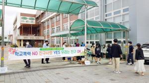 (사)한국청소년보호연맹 충청연맹, 유해환경 예방 캠페인